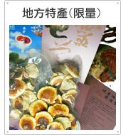 台北石碇靈芝農場民宿-靈芝樟芝地方特產禮盒伴手禮