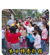 台北石碇靈芝農場民宿-石碇旅遊活動行程