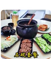 台北石碇靈芝美食套餐-靈芝樟芝養生餐