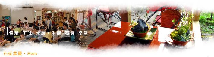 台北草原餐廳、中醫養生鍋、食補藥膳餐廳
