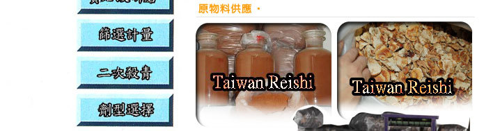 Ganoderma products、Ganoderma Lucidum、manufacturers