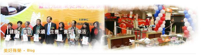 台灣靈芝樟芝農場的得獎美好殊榮-提供禮盒團購與靈芝健康料理食譜的靈芝王國 http://www.sungertain.com