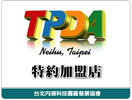 內湖科技發展協會特約加盟商,靈芝農場民宿-靈芝樟芝的專家 http://www.sungertain.com