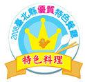 台北縣特色料理餐廳 石碇靈芝農場民宿-靈芝樟芝的專家 http://www.sungertain.com